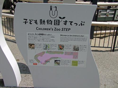 子ども動物園すてっぷ